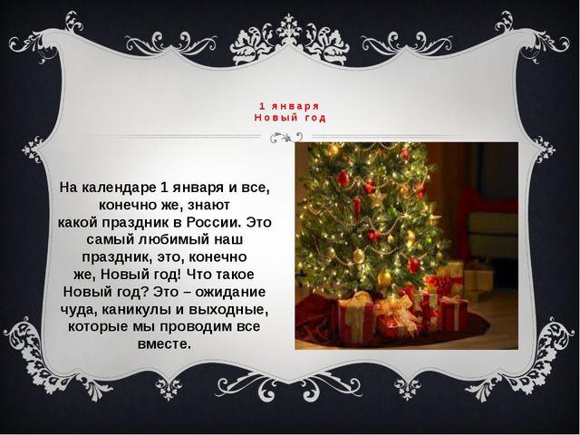 1 января Новый год На календаре1 январяи все, конечно же, знают какойпраз...