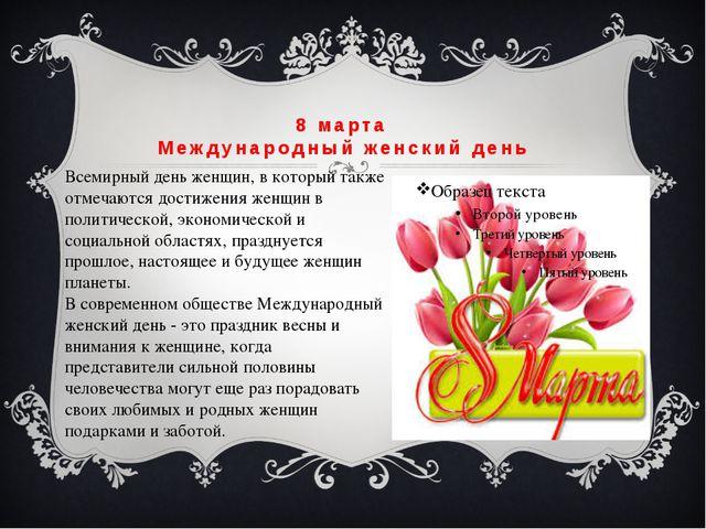 8 марта Международный женский день Всемирный день женщин, в который также отм...