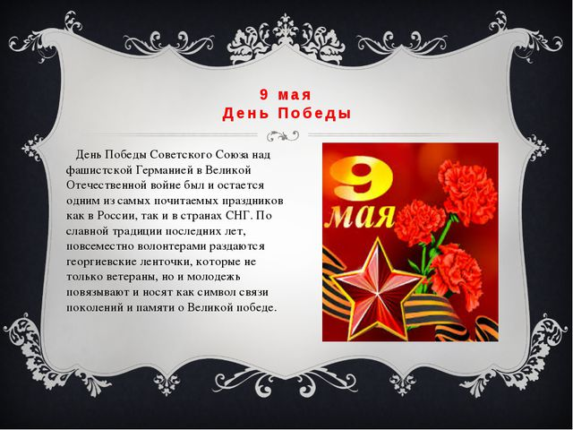 День Победы Советского Союза над фашистской Германией в Великой Отечественно...