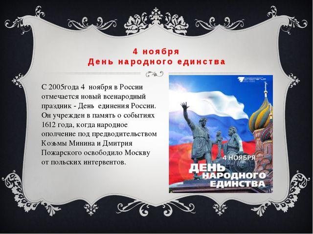 С2005года4ноябрявРоссии отмечается новый всенародный праздник - День...