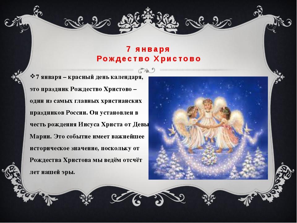 7 января – красный день календаря, это праздник Рождество Христово – один из...