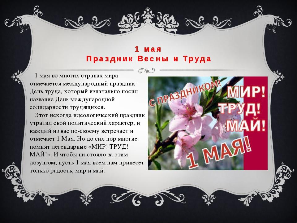 1 мая во многих странах мира отмечается международный праздник - День труда,...