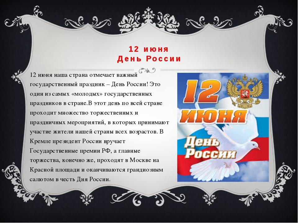 12 июня наша страна отмечает важный государственный праздник – День России! Э...