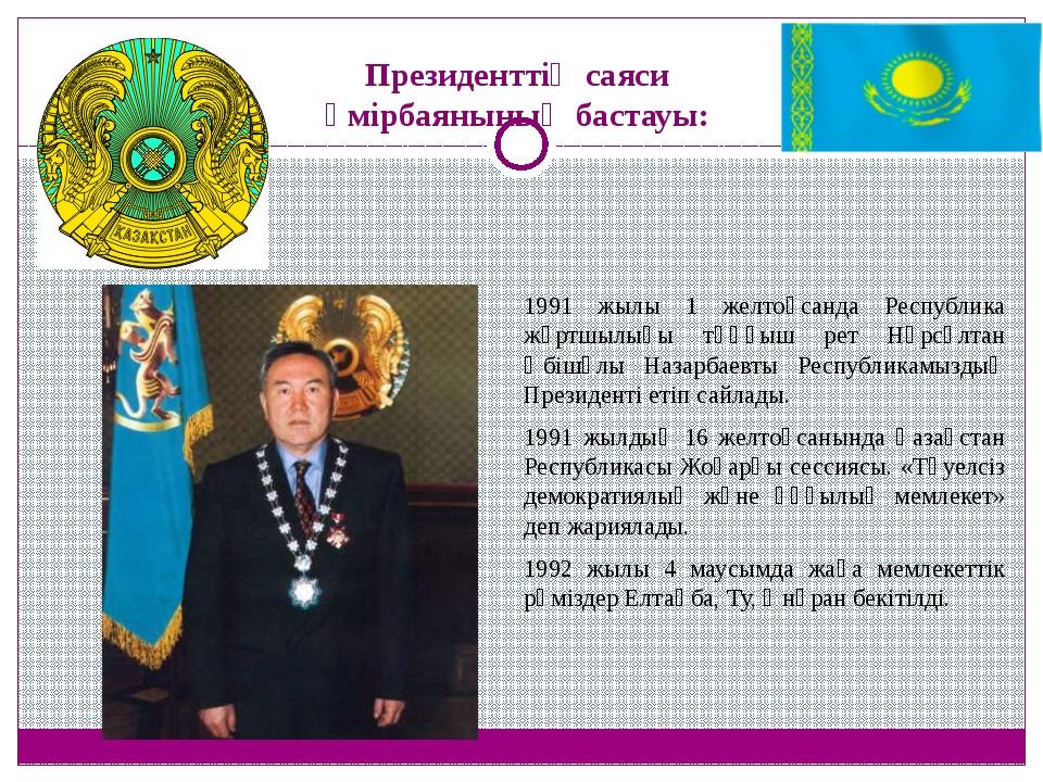 Президенттің саяси өмірбаянының бастауы: 1991 жылы 1 желтоқсанда Республика ж...