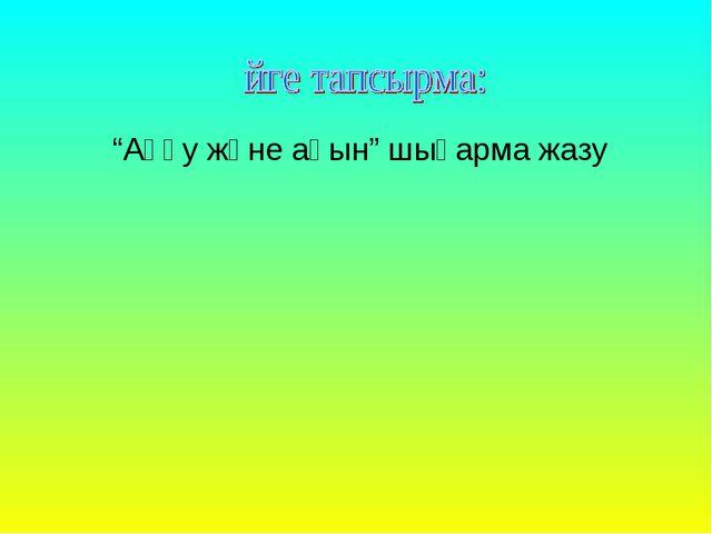 """""""Аққу және ақын"""" шығарма жазу"""