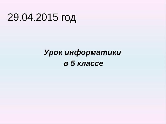 29.04.2015 год Урок информатики в 5 классе