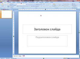 http://nagel-heart.ru/plugins/content/mavikthumbnails/thumbnails/264x197-images-stories-2012-powerpoint_2007-ris1.1.jpg