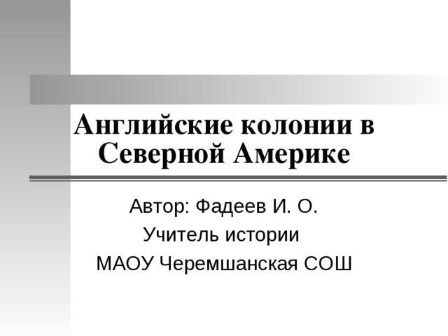 Английские колонии в Северной Америке Автор: Фадеев И. О. Учитель истории МАО...