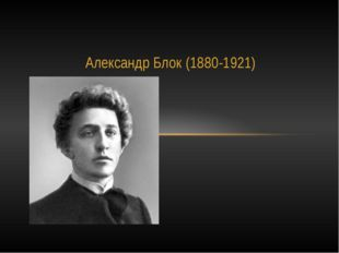 Александр Блок (1880-1921)