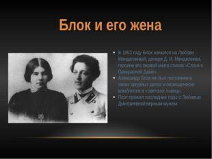 Блок и его жена В 1903 году Блок женился на Любови Менделеевой, дочери Д. И.