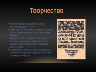 Творчество Начинал в духе символизма («Стихи о Прекрасной Даме», 1904) Лирика