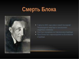 Смерть Блока 7 августа 1921 года умер в своей последней Петроградской квартир