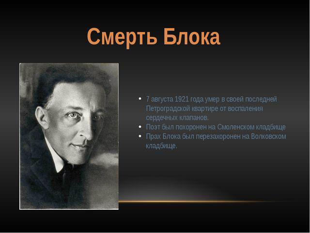 Смерть Блока 7 августа 1921 года умер в своей последней Петроградской квартир...