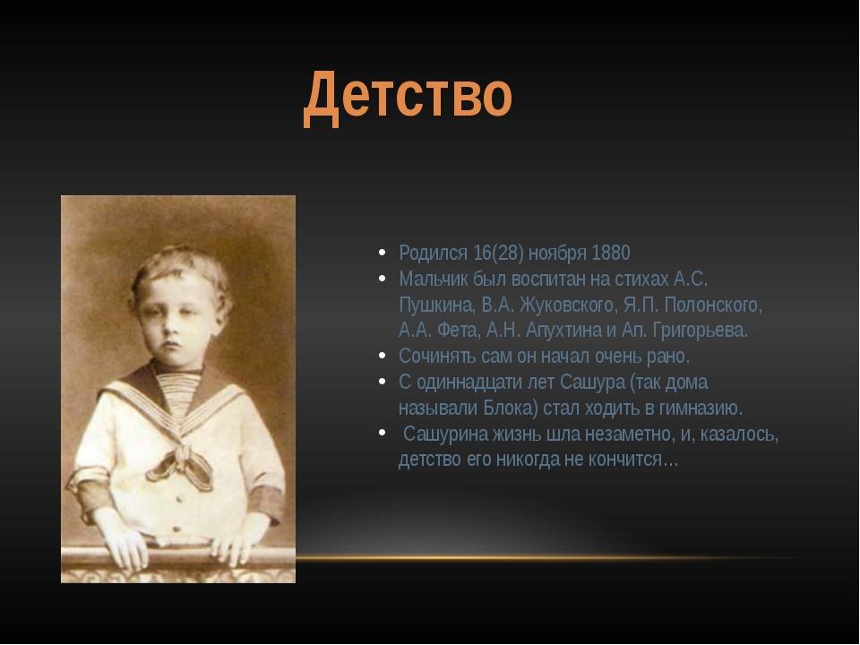 Детство Родился 16(28) ноября 1880 Мальчик был воспитан на стихах А.С. Пушкин...
