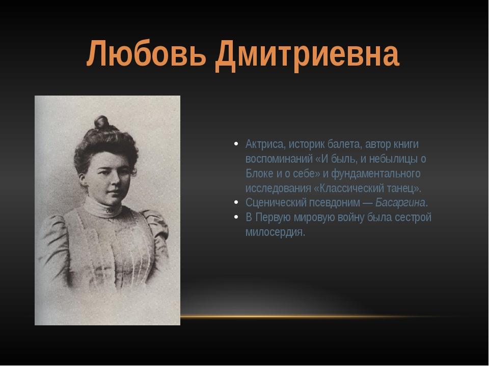 Любовь Дмитриевна Актриса, историк балета, автор книги воспоминаний «И быль,...