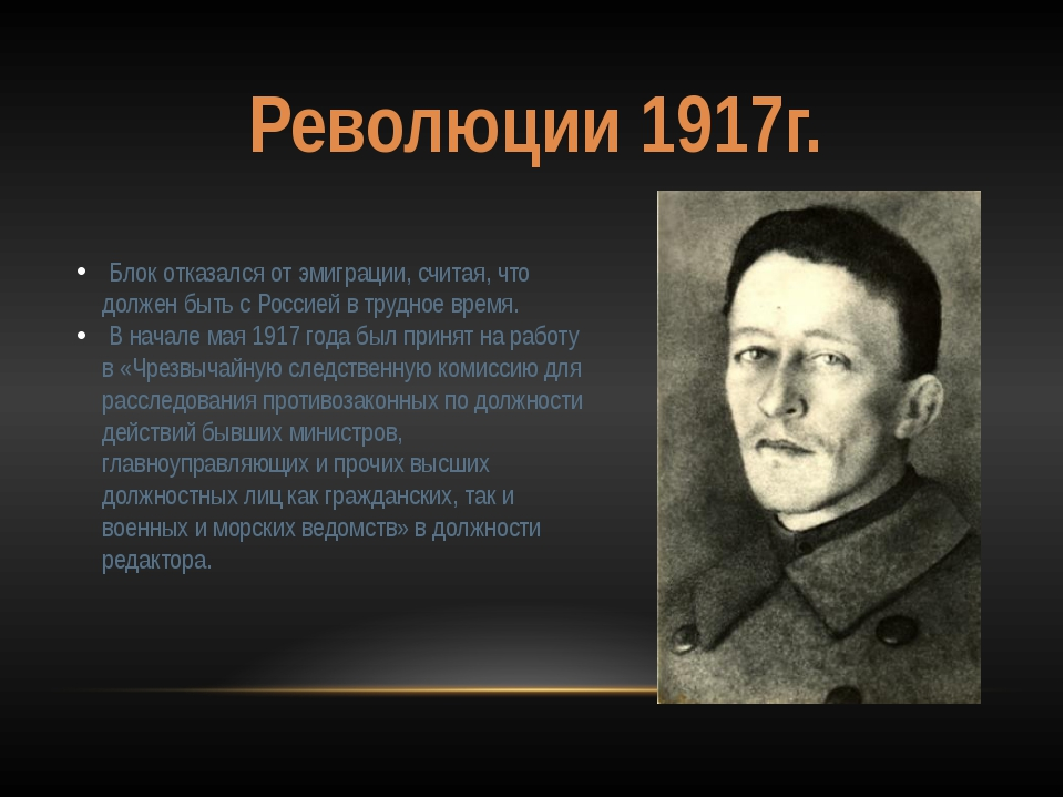 Революции 1917г. Блок отказался от эмиграции, считая, что должен быть с Росси...
