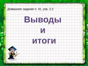 Выводы и итоги Домашнее задание п. 41, упр. 2,3