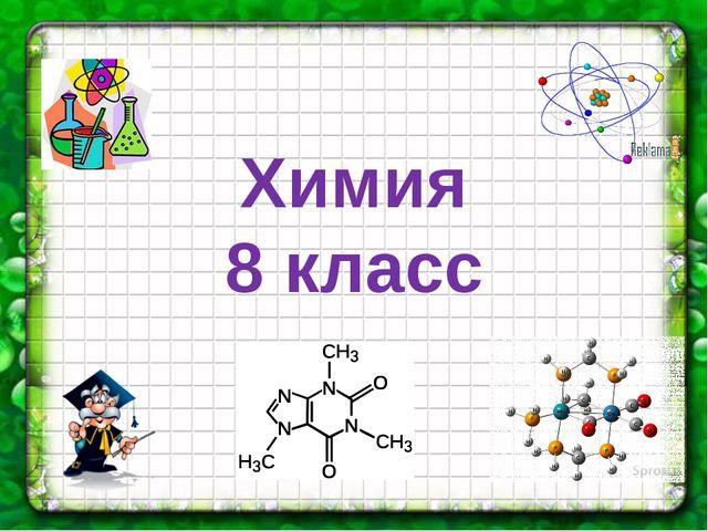 Химия 8 класс