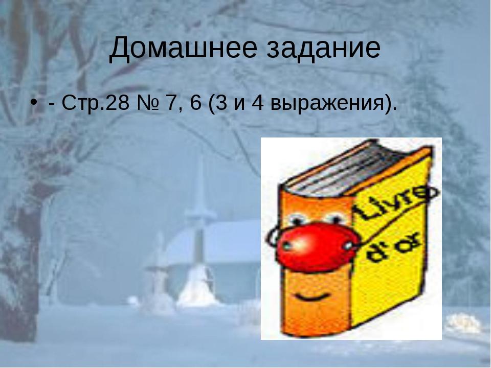 Домашнее задание - Стр.28 № 7, 6 (3 и 4 выражения).