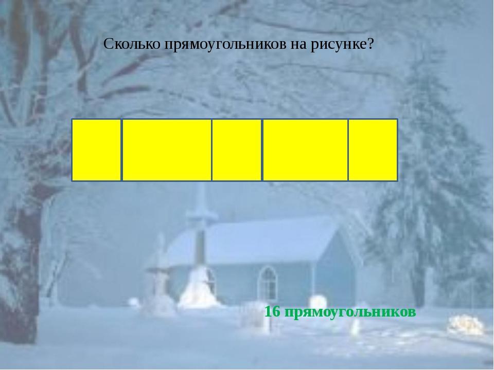 Сколько прямоугольников на рисунке? 16 прямоугольников