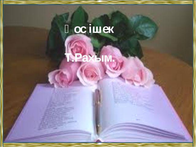 Қос ішек Т.Рахым.