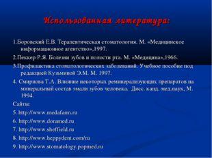 Использованная литература: 1.Боровский Е.В. Терапевтическая стоматология. М.