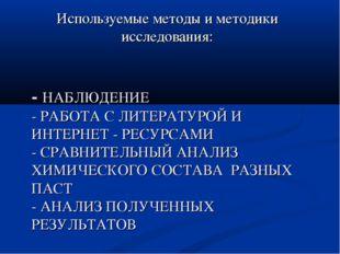- НАБЛЮДЕНИЕ - РАБОТА С ЛИТЕРАТУРОЙ И ИНТЕРНЕТ - РЕСУРСАМИ - СРАВНИТЕЛЬНЫЙ АН