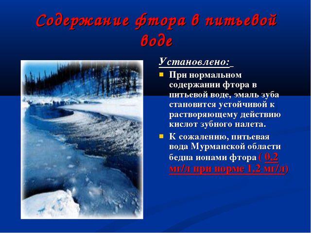 Содержание фтора в питьевой воде Установлено: При нормальном содержании фтора...