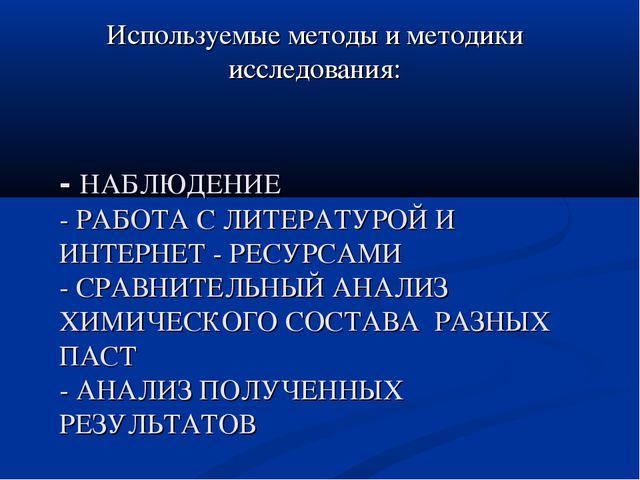 - НАБЛЮДЕНИЕ - РАБОТА С ЛИТЕРАТУРОЙ И ИНТЕРНЕТ - РЕСУРСАМИ - СРАВНИТЕЛЬНЫЙ АН...