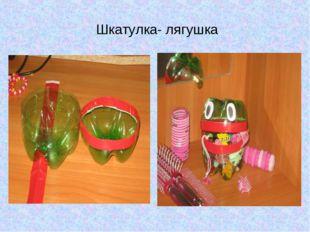 Шкатулка- лягушка