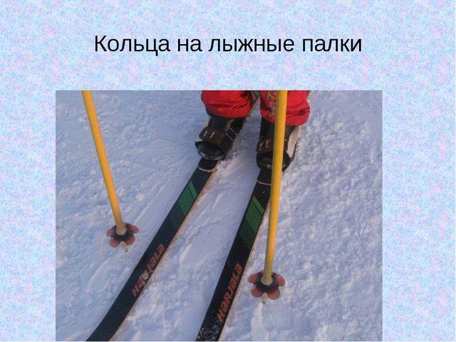 Кольца на лыжные палки