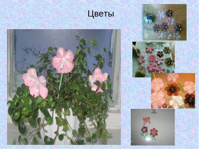 Цветы .