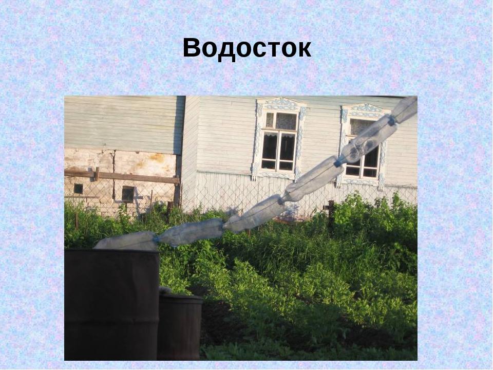 Водосток