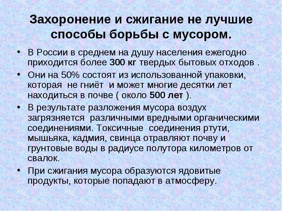 Захоронение и сжигание не лучшие способы борьбы с мусором. В России в среднем...
