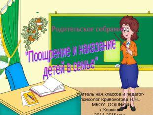 Учитель нач.классов и педагог-психолог Кривоногова Н.Н.. МКОУ ООШ№14 г.Коркин