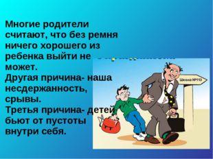 . Многие родители считают, что без ремня ничего хорошего из ребенка выйти не