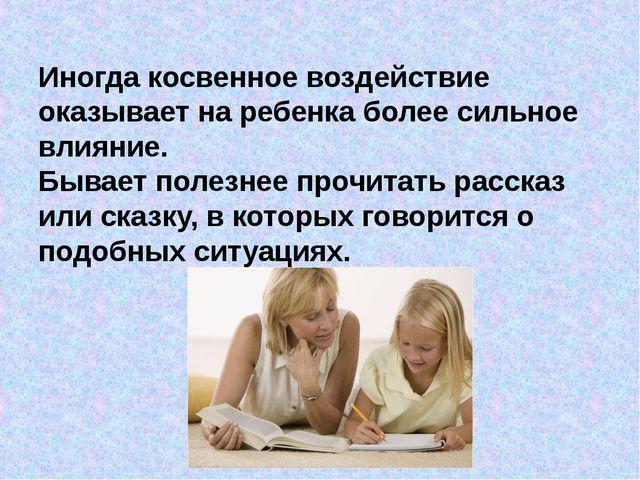 Иногда косвенное воздействие оказывает на ребенка более сильное влияние. Быва...