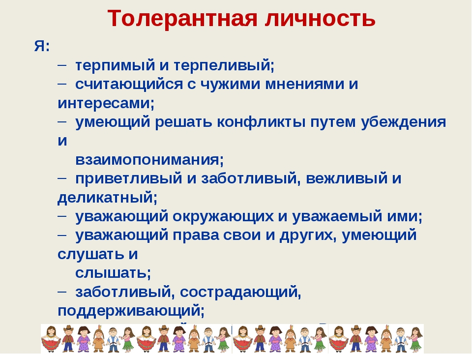 Толерантная личность Я: терпимый и терпеливый; считающийся с чужими мнениями...