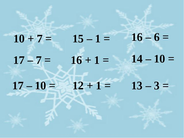 10 + 7 = 17 – 7 = 17 – 10 = 15 – 1 = 16 + 1 = 12 + 1 = 16 – 6 = 14 – 10 = 13...
