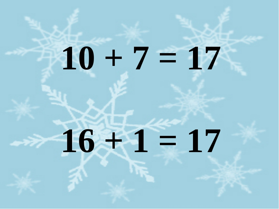 10 + 7 = 17 16 + 1 = 17