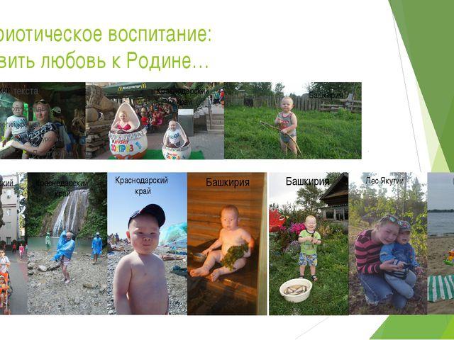 Патриотическое воспитание: Привить любовь к Родине… Краснодарский край Башкир...