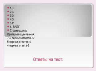 Ответы на тест: 1.3 2.4 3.3 4.3 5.2 6. ВАБГ 7. самооценка Критерии оценивания