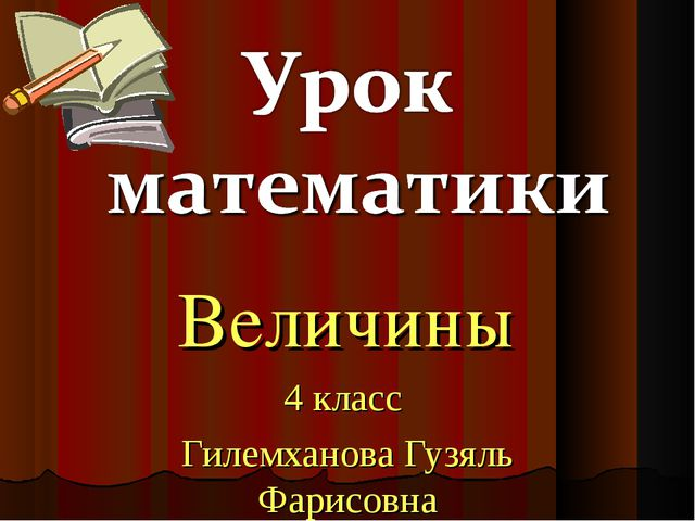 Величины 4 класс Гилемханова Гузяль Фарисовна