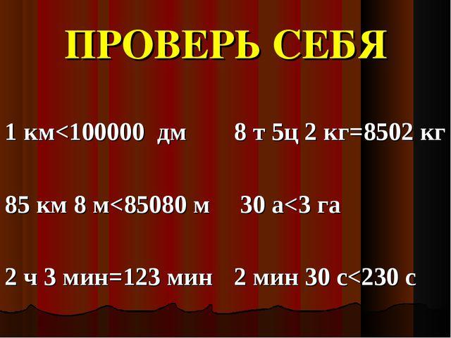 ПРОВЕРЬ СЕБЯ 1 км