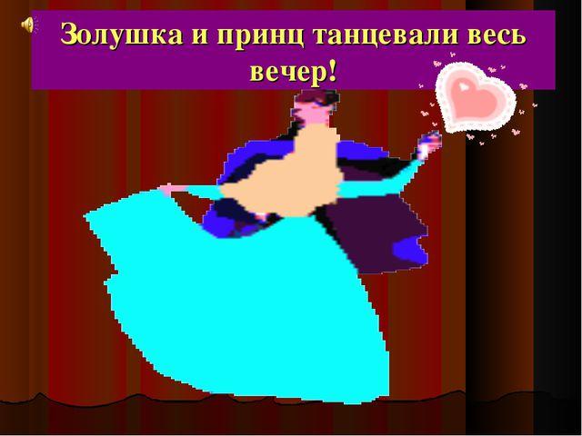 Золушка и принц танцевали весь вечер!