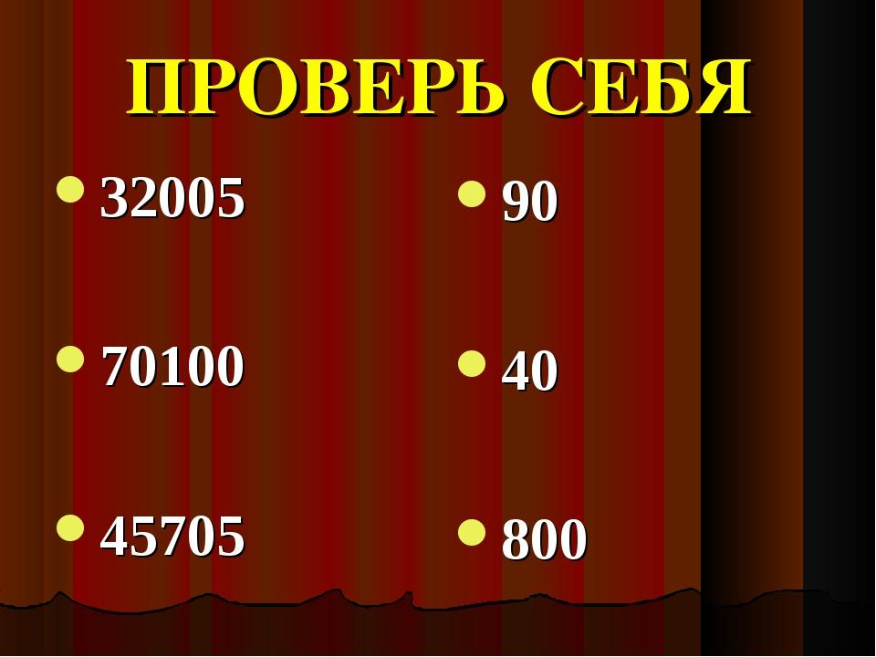 ПРОВЕРЬ СЕБЯ 32005 70100 45705 90 40 800