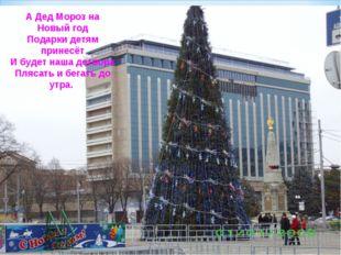 А Дед Мороз на Новый год Подарки детям принесёт И будет наша детвора Плясать