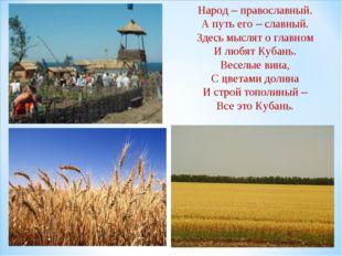 Народ – православный. А путь его – славный. Здесь мыслят о главном И любят Ку