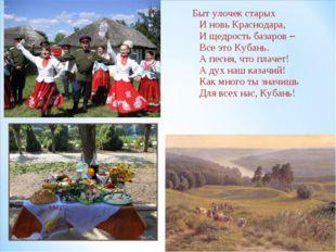 Быт улочек старых И новь Краснодара, И щедрость базаров – Все это Кубань. А п