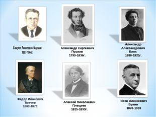 Иван Алексеевич Бунин 1870-1953 Александр Александрович Блок 1880-1921г. Алек
